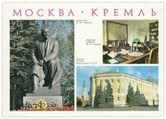"""Открытка (открытое письмо) """"Москва. Кремль"""" фот. Волков, Гутин, Круцко 1979 V220207"""