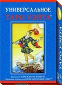 """Подарочный набор Аввалон-Ло Скарабео """"Универсальное таро Уэйта"""", 78 карт + книга на русском языке. Утумхнр"""