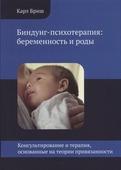 """Бриш К. """"Биндунг-психотерапия беременность и роды"""""""