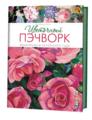 """ИГ Контэнт (Россия) Книга """"цветочный пэчворк. Яркие проекты из райского сада"""""""