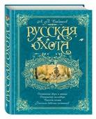 "Сабанеев Л.П. ""Русская охота"""