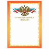 """Грамота """"Благодарственное письмо"""" BRAUBERG А4, мелованный картон, конгрев, фольга, красная рамка 128354"""