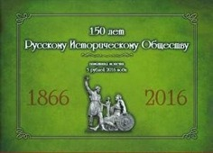 Альбом для 5 рублей 2016 150-летие Русского исторического общества (блистерный)