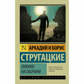 "Стругацкий Борис Натанович ""Пикник на обочине"""