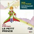"""Сент-Экзюпери А. де """"Маленький принц. Аудиоприложение MP3-диск"""""""