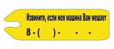 """Информационная табличка ОранжевыйСлоник на присоске """"Извините"""", желтый"""