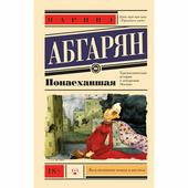 """Абгарян Наринэ """"Понаехавшая"""""""