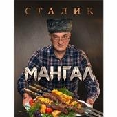 """Ханкишиев С. """"Мангал"""""""