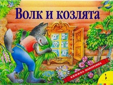 Волк и козлята: Рус. нар. сказка. /Текст и обр.Шустова И.