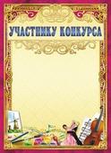 """Грамота """"Участнику конкурса"""" картонная А4"""
