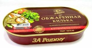 Килька обжаренная За Родину балтийская, неразделанная в томатном соусе, 175 г