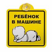 наклейки и знаки Airline Знак Ребенок в машине 15x15cm AZN08 - внутренняя на присоске 1шт
