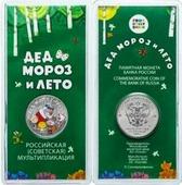 25 рублей 2019 Российская мультипликация, Дед Мороз и лето, ММД (цветная)