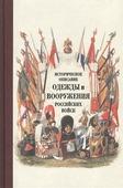 Историческое описание одежды и вооружения Российских войск Часть восемнадцатая