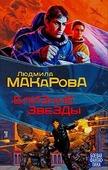 """Людмила Макарова """"Близкие звезды"""""""