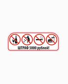 Набор запрещающих наклеек состоит из 4 значков «алкоголь запрещено», «мусорить запрещено», «курить запрещено», «С едой И напитками запрещено» и надписи «штраф 5000».