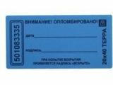 Защитная наклейка терра 20*40 (1000шт.)