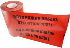 """Лента сигнальная """"Осторожно кабель"""" ЛСЭ, 250 мм х 100 м {19-3025}"""