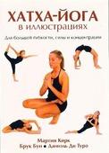 """Мартин Кирк, Бун Б. """"Хатха-йога в иллюстрациях. Для большей гибкости, силы и концентрации"""""""