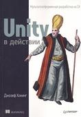 """Джозеф Хокинг """"Unity в действии. Мультиплатформенная разработка на C#"""""""