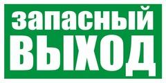 Запасный Выход (русский язык) 230х90мм Legrand, 060945