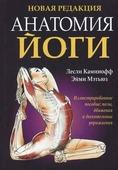 """Каминофф Лесли """"Анатомия йоги"""""""