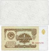 Банкнота Брак 1 рубль 1961 отсутствие печати одной стороны, больший размер D000102