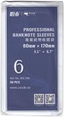 Холдер для банкнот #6 (80х170мм) упаковка 50шт Z401801
