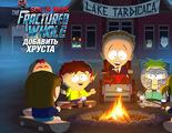 South Park: The Fractured but Whole - дополнение «Добавить Хруста» (PC)