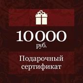 Электронный подарочный сертификат Бутика Боффо на 10000 рублей