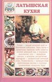 """Секреты национальной кухни """"Латышская кухня"""""""