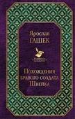 """Гашек Ярослав """"Похождения бравого солдата Швейка"""""""