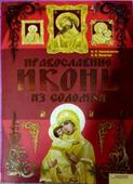 """Наниашвили И.Н. """"Православные иконы из соломки"""""""