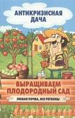 """Кашин С. (сост.) """"Выращиваем плодородный сад Любая почва все регионы"""""""