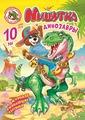 Мишутка №10 2019 (тема - динозавры)