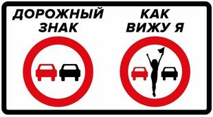 Наклейки на автомобиль и мотоцикл Mashinokom Знак обгон