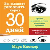 """Марк Кистлер """"Книга """"Вы сможете рисовать через 30 дней. Простая пошаговая система, проверенная практикой"""""""""""