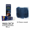 Темно-синий крем тюбик с губкой Saphir Creme de Luxe