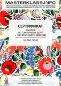 Подарочный сертификат MASTERKLASS.INFO GoncharRospis2