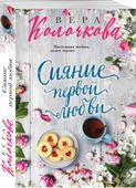 """Колочкова В. """"Сияние первой любви"""""""