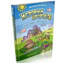 Истории пророков для юных читателей 10+ дуто-мягкая обложка 304 с