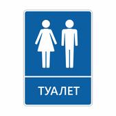 "Таблички на дверь туалета ""Bline""."