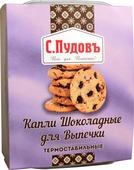 Пудовъ капли шоколадные термостабильные, 90 г