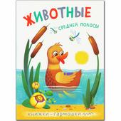 Мозаика kids Животные средней полосы (Книжки-гармошки), книжки-игрушки