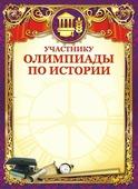"Грамота ""Участнику олимпиады по истории"" картонная А4 ОГ-1084"