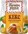 Печем дома Кекс апельсиновый смесь для выпечки, 400 г