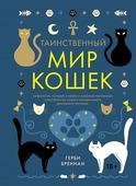 """Бреннан Г. """"Таинственный мир кошек Мифология история и наука о сверхъестественных способностях самого независимого домашнего питомца"""""""