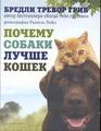 """Грив Бредли Тревор """"Почему собаки лучше кошек"""""""