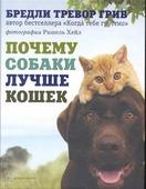 """Грив Б. """"Почему собаки лучше кошек"""""""