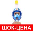 Полнолицевая маска для снорклинга с креплением для экшн-камер EasyBreath